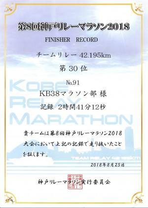 SS 2018-08-26 9.27.48